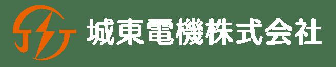 城東電機株式会社