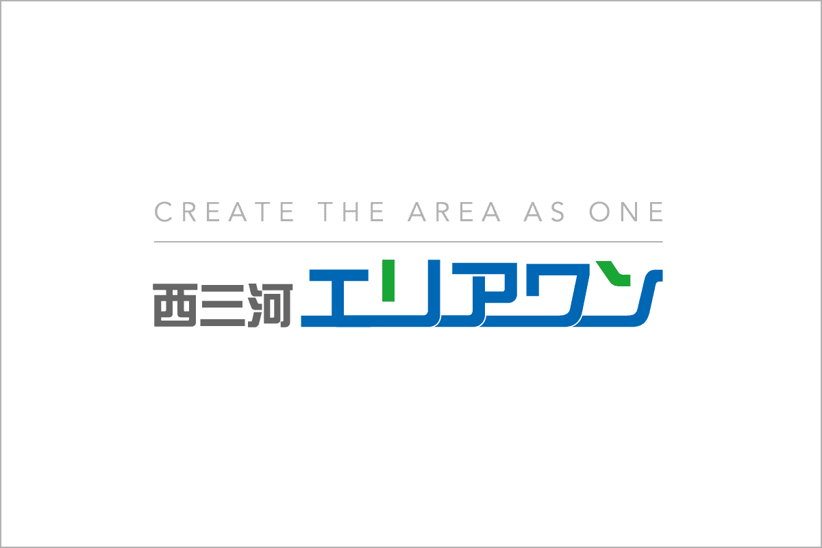 CREATE THE AREA AS ONE 西三河エリアワン