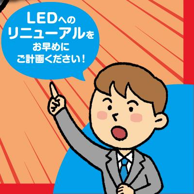 水銀灯から LED照明への更新