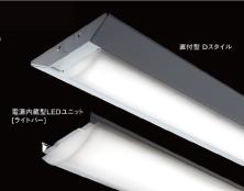 Panasonic一体型LEDベースライトiDシリーズ