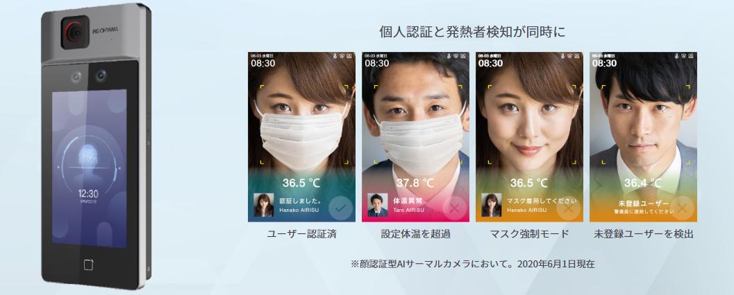 アイリスオーヤマ顔認証型 AIサーマルカメラ